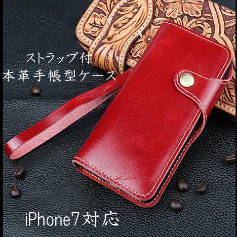 iphone8 ケース 手帳型 高品質 牛本革 レザー ダイアリー diary カード収納 iPhone8 iPhone8Plus ケース マグネット 高級感 全3色 送料無料 つや コーティング iphone7ケース