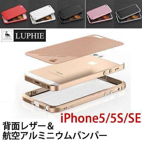 iPhoneSEケース LUPHIE 航空アルミ レザー貼付 iPhone5S ケース 薄い ネジ アルミニウム バンパー アイフォン5 亮剣 SE iphone5 カバー かっこいい ローズゴールド 正規品 ルフィ 背面保護