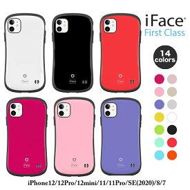 【保護フィルム付】 iFace First Class iPhone11 ケース iphone12 ケース iphoneSE (第2世代) ケース 【送料無料】 並行輸入正規品 iPhone11pro ケース 全14色 アイフォン11 カバー スマホカバー 12mini スマホケース アイフェイス ファーストクラス 衝撃吸収 iPhoneケース