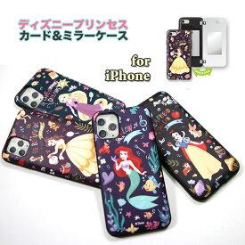 iphone11 ケース Disney プリンセス tpu カード収納 背面 ケース iphoneケース かわいい iphone11pro ケース ディズニー iphoneX iphoneXS iphoneXR iphoneXSMax iphone8 iphone8plus iphone7 iphone7plus iphone6 6S ケース ミラー付 ケース アリエル 白雪姫 ラプンツェル