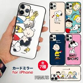 iphoneケース かわいい スマホケース snoopy iphone11 ケース tpu カード収納 iphone11pro ケース peanuts iphoneX iphoneXS iphoneXR iphone8 iphone8plus iphone7 iphone7plus ケース ミラー付 ケース 正規品 スヌーピー PEANUTS スヌーピーと仲間たち ピーナッツ