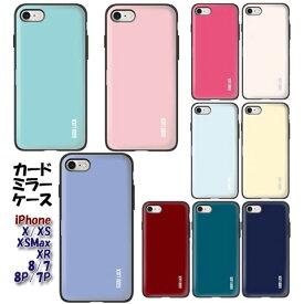 iPhone11 iphone11pro ケース iphonexr ケース ミラー付き カード収納ケース 【送料無料】 iPhoneX ケース iPhone8 iPhone8Plus ケース カード収納 保護 カード収納 背面 鏡 ミラー メイク