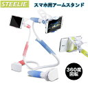 韓国で大ヒット STEELIE アームスタンド スマートフォンホルダー フレキシブルアーム スマホホルダー スマートフォン…