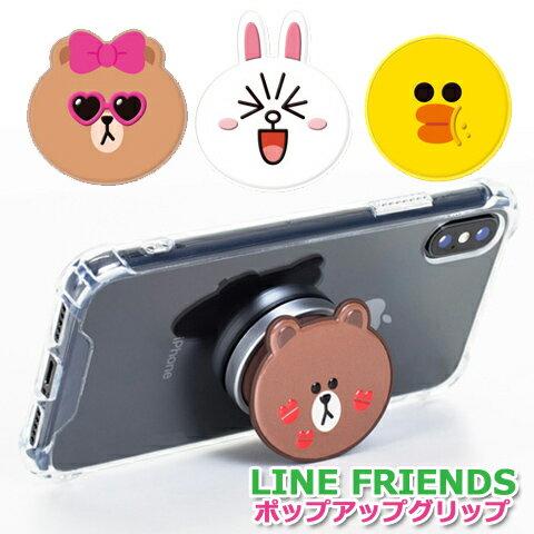 LINE FRIENDS ポップアップソケット iphone Galaxy Xperia Android グリップ スマホホルダー スリム 落下防止 スタンド機能【送料無料】 全機種対応 ラインフレンズ