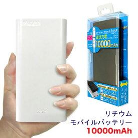 PSE規格対応 リチウムモバイルバッテリー 10000mAh スリム 充電器 送料無料 iPhone XS iphonexr iphonexsmax iphone8plus iophone7plus TypeC対応 スマホ充電器 2台同時充電可