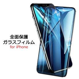 iPhone11 iphone11pro iPhone11proMax iPhoneX iPhoneXS iPhoneXR iPhoneXSMax ガラス 全面保護 ガラスフィルム 強化ガラス iPhone8 iPhone8Plus iPhone7 iPhone7plus アイフォン 保護ガラスフィルム