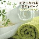 エアーかおる 今治製造 オーガニックコットン ウオッシュタオル ふっくら 吸水 軽い 清潔 快適 使いやすい 汗 お風呂…