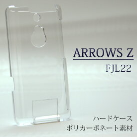 fjl22 FJL22 ケース ハードケース クリアケース ハードカバー ハード au ARROWS Z