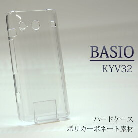 kyv32 KYV32 ケース ハードケース クリアケース ハードカバー ハード au BASIO