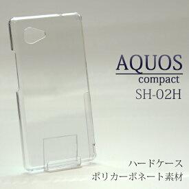 aquoscompact ケース SH-02H sh02h スマホケース PC(ポリカーボネート)ハードケース アクオス コンパクト compact docomo ドコモ カバー AQUOS COMPACT あくおす クリアケース クリア ケース くりあ けーす どこも シンプル