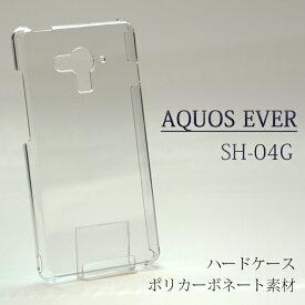 aquosever ケース SH-04G sh04g スマホケース PC ハードケース アクオス エバー docomo ドコモ カバー AQUOSEVER aquos ever クリアケース クリア ケース くりあ けーす どこも シンプル あくおす aquos AQUOS EVER