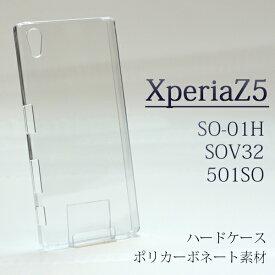 xperiaZ5 ケース SO-01H SOV32 501SO so01h スマホケース PC(ポリカーボネート)ハードケース エクスペリア Z5 docomo ドコモ au softbank カバー xperia Z5 えくすぺりあ クリアケース クリア ケース くりあ けーす ソフトバンク エーユー どこも シンプル