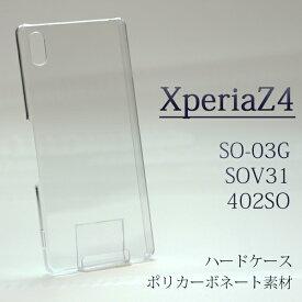 xperiaZ4 ケース SO-03G SOV31 402SO so03g sov31 402so スマホケース PC ハードケース エクスペリア Z4 docomo ドコモ カバー xperia Z4 えくすぺりあ クリアケース クリア ケース くりあ けーす どこも シンプル softbank au ソフトバンク エーユー