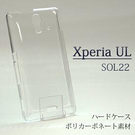 xperiaul ケース SOL22 sol22 スマホケース PC(ポリカーボネート)ハードケース エクスペリア ZL2 au エーユー カバー xperia ul えくすぺりあ クリアケース クリア ケース くりあ けーす えーゆー シンプル XPERIA UL