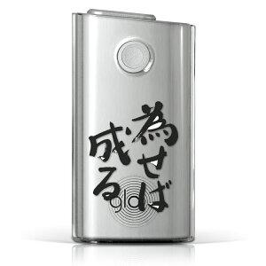 glo グロー グロウ 専用 クリアケース クリアカバー タバコ ケース カバー 透明 ハードケース カバー 収納 デザイン ポリカーボネート 001717 日本語・和柄 ハード glo001pccl