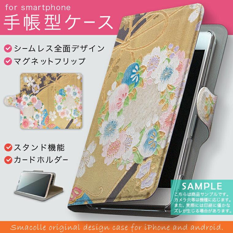 HUAWEI P9 Lite simfree SIMフリー HUAWEI P9Lite カバー 全機種対応 あり カバー レザー ケース 手帳タイプ フリップ ダイアリー 二つ折り 革 日本語・和柄 004481