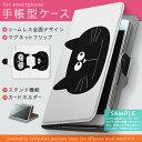 SC-02E 【2個以上送料無料】手帳型 スマホケース 全機種対応 あり カバー レザー ケース 手帳タイプ 可愛い ダイアリ…