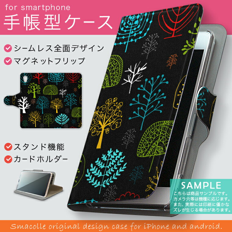 SO-01H Xperia Z5 エクスペリア so01h docomo ドコモ カバー 手帳型 全機種対応 あり カバー レザー ケース 手帳タイプ フリップ ダイアリー 二つ折り 革 木 黒 カラフル 011955