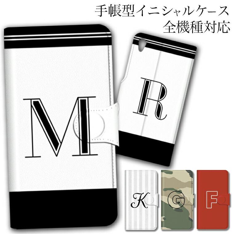 スマホケース 手帳型 選べる シンプル イニシャルケース ダイアリー 二つ折り 横開き 革 スマホカバー iphonex Xperia xz SH03K F04K galaxys9 s9プラス 人気 可愛い オーダーメイド