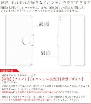 手帳型ケース選べるシンプルイニシャルケース