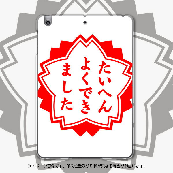 iPadmini iPad mini アイパッドミニ softbank ソフトバンク スマホ カバー 全機種対応 あり ケース スマホケース スマホカバー PC ハードケース ハンコ おもしろ 日本語・和柄 001588