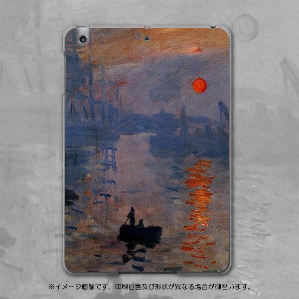 iPadmini iPad mini アイパッドミニ softbank ソフトバンク スマホ カバー 全機種対応 あり ケース スマホケース スマホカバー PC ハードケース 風景 景色 絵画 イラスト クール 写真・風景 003231