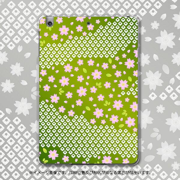 iPadmini iPad mini アイパッドミニ softbank ソフトバンク スマホ カバー 全機種対応 あり ケース スマホケース スマホカバー PC ハードケース 桜 緑 模様 チェック・ボーダー 004770