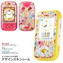 Kidsphone_006511