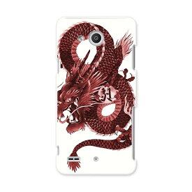LGV33 Qua phone PX キュア フォン px lgv33 au エーユー スマホ カバー ケース スマホケース スマホカバー PC ハードケース 和柄 和風 赤 レッド 龍 アニマル 008347