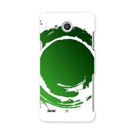 LGV33 Qua phone PX キュア フォン px lgv33 au エーユー スマホ カバー ケース スマホケース スマホカバー PC ハードケース インク ペンキ 緑 グリーン ユニーク 008411
