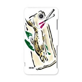 LGV33 Qua phone PX キュア フォン px lgv33 au エーユー スマホ カバー ケース スマホケース スマホカバー PC ハードケース 食べ物 絵 魚 013299