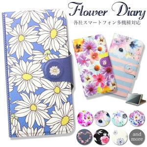 選べる花柄デザインスマホケース全面デザイン手帳タイプカバー