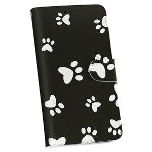 HTL22 HTC J One エイチティーシー au エーユー スマホ カバー 手帳型 カバー レザー ケース 手帳タイプ フリップ ダイアリー 二つ折り 革 犬 足跡 バイカラー 白黒 アニマル 000128