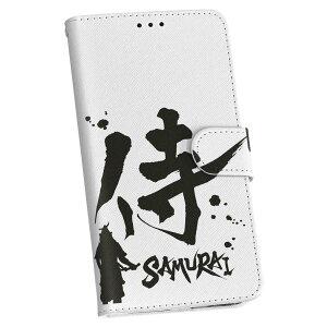 SCV45 Galaxy Note10+ ギャラクシー ノート プラス au エーユー scv45 手帳型 スマホ カバー カバー レザー ケース 手帳タイプ フリップ ダイアリー 二つ折り 革 000881 日本語 漢字 侍