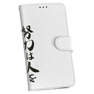 SO-03F Xperia Z2 エクスペリア so03f docomo ドコモ カバー 手帳型 カバー レザー ケース 手帳タイプ フリップ ダイアリー 二つ折り 革 日本語 漢字 日本語・和柄 001664