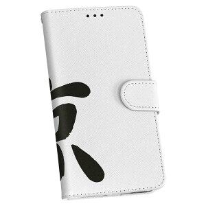SC-01M Galaxy Note10+ ギャラクシー ノート プラス docomo ドコモ sc01m 手帳型 スマホ カバー カバー レザー ケース 手帳タイプ フリップ ダイアリー 二つ折り 革 001667 日本語 漢字
