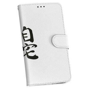SC-01G GALAXY Note Edge ギャラクシー ノート エッジ sc01g docomo ドコモ 手帳型 スマホ カバー カバー レザー ケース 手帳タイプ フリップ ダイアリー 二つ折り 革 001701 日本語 漢字