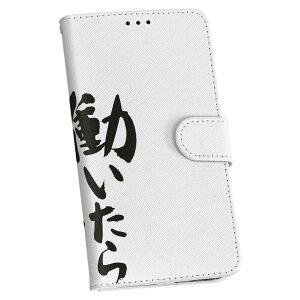 SCL24 GALAXY Note Edge ギャラクシー ノート エッジ au エーユー 手帳型 スマホ カバー カバー レザー ケース 手帳タイプ フリップ ダイアリー 二つ折り 革 日本語・和柄 日本語 漢字 001703