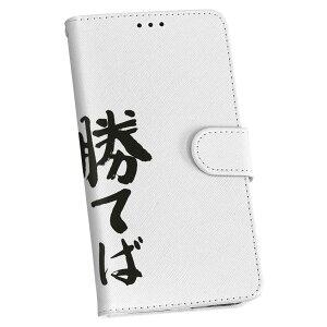 SC-01M Galaxy Note10+ ギャラクシー ノート プラス docomo ドコモ sc01m 手帳型 スマホ カバー カバー レザー ケース 手帳タイプ フリップ ダイアリー 二つ折り 革 001706 日本語 漢字