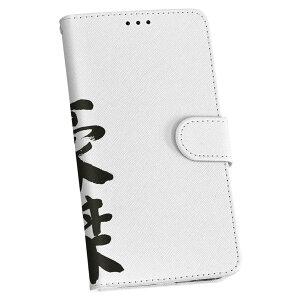 SCV45 Galaxy Note10+ ギャラクシー ノート プラス au エーユー scv45 手帳型 スマホ カバー カバー レザー ケース 手帳タイプ フリップ ダイアリー 二つ折り 革 001719 日本語 漢字