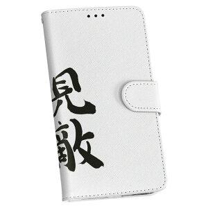 SC-01G GALAXY Note Edge ギャラクシー ノート エッジ sc01g docomo ドコモ 手帳型 スマホ カバー カバー レザー ケース 手帳タイプ フリップ ダイアリー 二つ折り 革 002300 漢字 文字