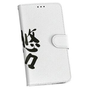 SC-01M Galaxy Note10+ ギャラクシー ノート プラス docomo ドコモ sc01m 手帳型 スマホ カバー カバー レザー ケース 手帳タイプ フリップ ダイアリー 二つ折り 革 002303 漢字 文字