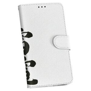 SCV45 Galaxy Note10+ ギャラクシー ノート プラス au エーユー scv45 手帳型 スマホ カバー カバー レザー ケース 手帳タイプ フリップ ダイアリー 二つ折り 革 002306 漢字 文字