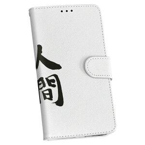 SC-01G GALAXY Note Edge ギャラクシー ノート エッジ sc01g docomo ドコモ 手帳型 スマホ カバー カバー レザー ケース 手帳タイプ フリップ ダイアリー 二つ折り 革 002313 漢字 文字