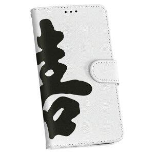 SCV45 Galaxy Note10+ ギャラクシー ノート プラス au エーユー scv45 手帳型 スマホ カバー カバー レザー ケース 手帳タイプ フリップ ダイアリー 二つ折り 革 003647 漢字 シンプル 文字