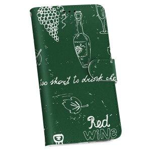 SC-03K Galaxy S9+ ギャラクシー エスナインプラス sc03k docomo ドコモ 手帳型 スマホ カバー レザー ケース 手帳タイプ フリップ ダイアリー 二つ折り 革 006296 ワイン ぶどう イラスト