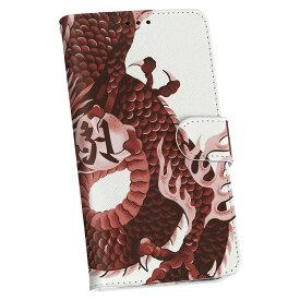 SC-02K Galaxy S9 ギャラクシー sc02k docomo ドコモ 手帳型 スマホ カバー カバー レザー ケース 手帳タイプ フリップ ダイアリー 二つ折り 革 008347 和柄 和風 赤 レッド 龍