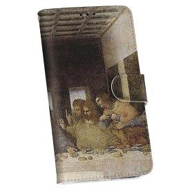SO-03F Xperia Z2 エクスペリア so03f docomo ドコモ カバー 手帳型 レザー ケース 手帳タイプ フリップ ダイアリー 二つ折り 革 最後の晩餐 絵画 イラスト 011457