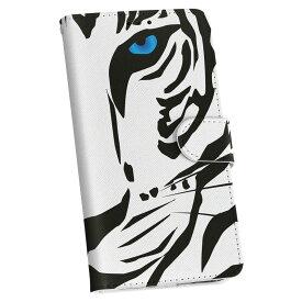 SO-03F Xperia Z2 エクスペリア so03f docomo ドコモ カバー 手帳型 レザー ケース 手帳タイプ フリップ ダイアリー 二つ折り 革 アニマル 動物 ホワイトタイガー 011622