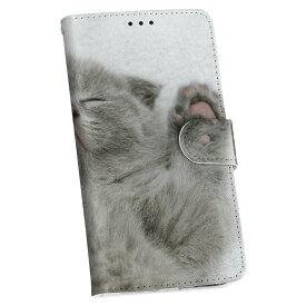 LGV33 Qua phone PX キュア フォン lgv33 au エーユー 手帳型 レザー 手帳タイプ フリップ ダイアリー 二つ折り 革 011682 猫 動物 写真